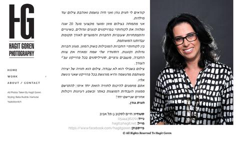 Screenshot of About Page hagit.net - Hagit Goren     About / Contact - captured Oct. 18, 2016