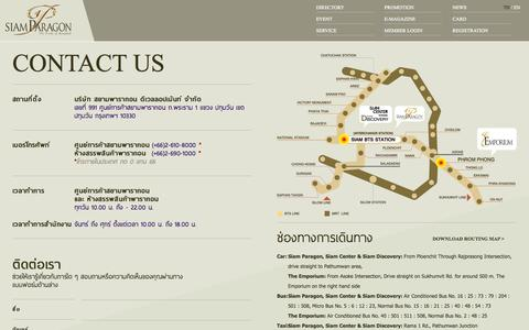 Screenshot of Contact Page siamparagon.co.th - SIAMPARAGON - captured Oct. 31, 2014