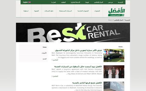 Screenshot of Press Page bestrentacar.com.sa - Best Rent a Car  » News - captured July 27, 2016