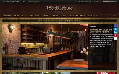 Screenshot of Home Page fnl-guide.com - The Food & Leisure Guide ®  | ΗΟΜΕ - captured Sept. 23, 2014