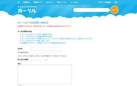 Screenshot of Contact Page calil.jp - お問い合わせ | カーリル - captured Oct. 19, 2018