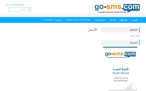 Screenshot of Pricing Page go-sms.com - الأسعار‎ - الاعلان رسائل نصية SMS Marketing Kuwait - captured Sept. 26, 2018