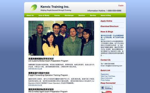 Screenshot of Home Page Site Map Page kenvictraining.org - Kenvic Professional Training, Customs Broker Licensing Exam Preparation, Licensing Exam Preparation Training,肯維專業培訓,美國海關報關師考試培訓,執照考試培訓 - captured Oct. 6, 2014