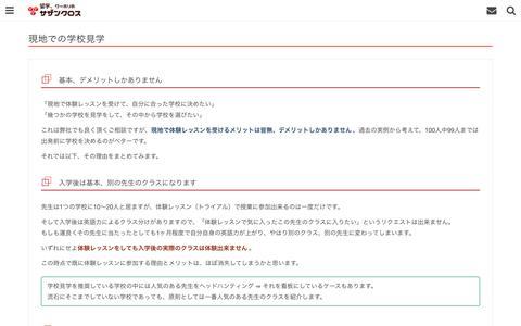 Screenshot of Trial Page nz-ryugaku.com - 英語学校の体験レッスンが敬遠されている4つの理由 - captured May 30, 2016