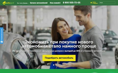 Screenshot of Home Page autospot.ru - AutoSpot. Купить новый автомобиль по выгодной цене. Скидки, сертификаты. - captured Sept. 13, 2014
