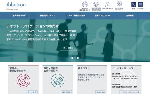 Screenshot of Home Page ibbotson.co.jp - Ibbotson - captured Nov. 25, 2016