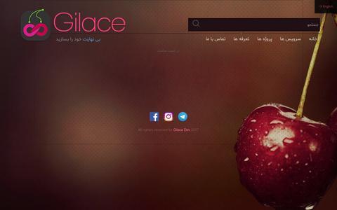 Screenshot of Pricing Page gilace.com - گیلاس | تعرفه طراحی وبسایت و اپلیکیشن موبایل - captured May 25, 2017