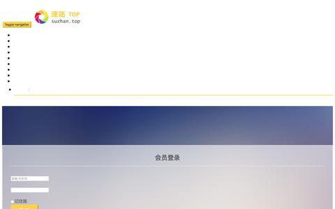 Screenshot of Login Page suzhan.top - 用户登录 - 速站 - captured May 3, 2017