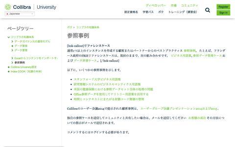 Screenshot of Case Studies Page collibra.com - リファレンスケース–コッリブラ大学 - captured Feb. 12, 2020