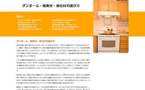 Screenshot of Home Page frontierindiatech.com - ダンボール・緩衝材・梱包材の選び方 - captured Oct. 11, 2015
