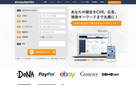 Screenshot of Home Page similar-web.jp - <公式>SimilarWebPRO(シミラーウェブ)日本語サイト|競合サイトWebサイト解析ツール - captured Feb. 11, 2016