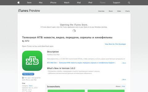 Screenshot of iOS App Page apple.com - Телеканал НТВ: новости, видео, передачи, сериалы и кинофильмы on the App Store on iTunes - captured Oct. 26, 2014