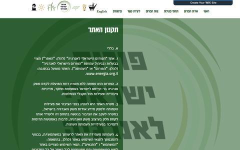 Screenshot of Terms Page energia.org.il - הפורום הישראלי לאנרגיה | תקנון האתר - captured Oct. 15, 2017