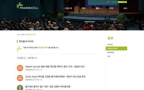 Screenshot of Press Page pharmicell.com - PHARMICELL - captured Nov. 5, 2016