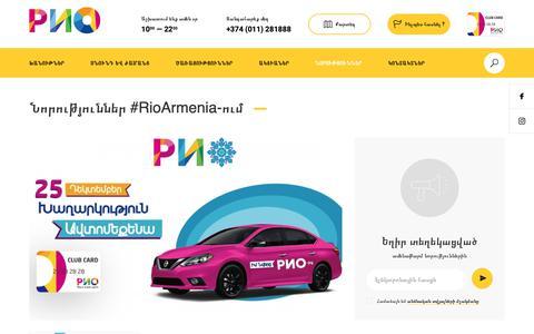 Screenshot of Press Page riomall.am - Rio mall առևտրի և զվարճանքի կենտրոն Երևանում |  Rio mall Երևան - captured Dec. 10, 2018