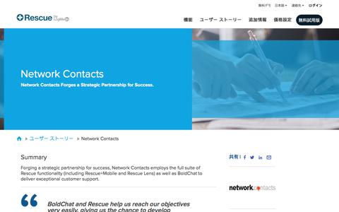 Screenshot of Case Studies Page logmeinrescue.com - Network Contacts   LogMeIn Rescue - captured Jan. 3, 2020