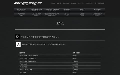 Screenshot of FAQ Page worksgolf.jp - よ��る�質�|ワークスゴルフ - captured Dec. 13, 2016