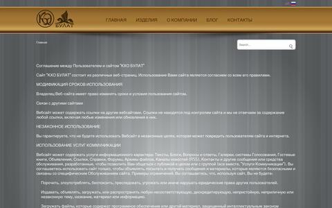Screenshot of Terms Page kxobulat.ru - КХО БУЛАТ > Home - captured Sept. 30, 2014