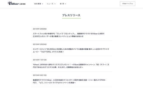 Screenshot of Press Page viibar.com - プレスリリース   動画制作・映像制作ならViibar(ビーバー) - captured Jan. 15, 2016