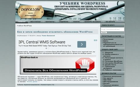 Screenshot of Home Page wordpress-book.ru - Учебник WordPress | Как создать сайт на WordPress - captured Sept. 23, 2014