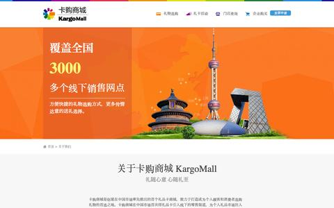 Screenshot of About Page kargocard.com - 关于我们 | 卡购商城 - captured Oct. 29, 2014