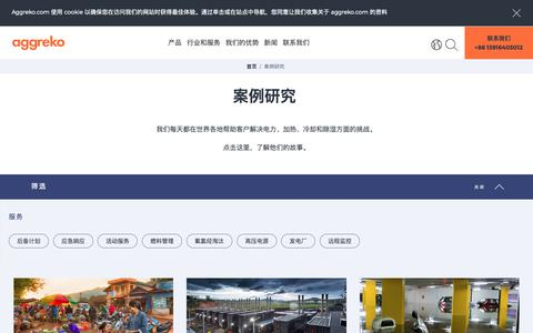Screenshot of Case Studies Page aggreko.com - 案例研究 | Aggreko - captured Oct. 21, 2018
