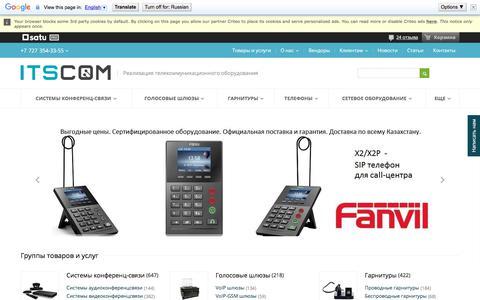 Screenshot of Home Page itscom.kz - Купить по выгодной цене VoIP оборудование в Ай Ти Эс Ком — ITSCOM - captured June 20, 2017