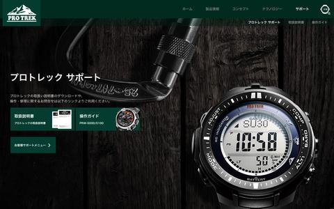 Screenshot of Support Page protrek.jp - サポート - PRO TREK - CASIO - captured Nov. 2, 2014