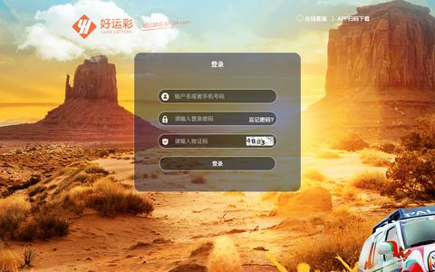 Screenshot of Login Page 97luck.com - 好运彩-登录 - captured Oct. 23, 2018