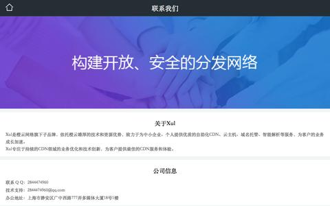 Screenshot of Contact Page enterprisesupporter.cn - CDN_CDN加速_CDN网站加速_免费CDN加速_Xul最专业CDN服务平台 - captured Aug. 10, 2017