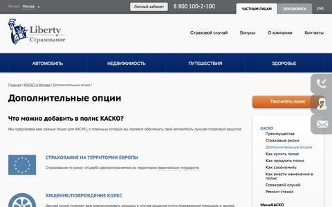 Дополнительные опции КАСКО Либерти Страхование - Москва