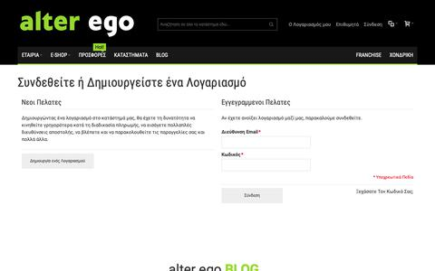 Screenshot of Login Page alterego.gr - Σύνδεση Πελάτη - captured Oct. 3, 2018