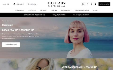 Screenshot of Products Page cutrin.ru captured Nov. 15, 2016