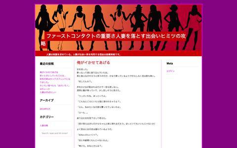 Screenshot of Home Page brabeion.com - ファーストコンタクトの重要さ人妻を落とす出会いヒミツの攻略 - captured Sept. 13, 2014