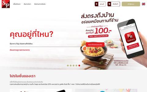 Screenshot of Home Page snpfood.com - S&P E-commerce | หน้าแรก - captured Nov. 8, 2018