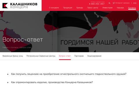 Screenshot of FAQ Page kalashnikov.com - AO Концерн «Калашников» / Контакты / Вопрос-ответ - captured July 3, 2018