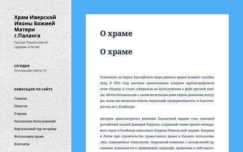 Screenshot of About Page cerkov.lt - О храме | Храм Иверской Иконы Божией Матери г.Паланга - captured Jan. 25, 2016