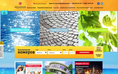 Screenshot of Home Page heliopark.ru - Сеть отелей НELIOPARK Hotels & Resorts - captured Sept. 19, 2014