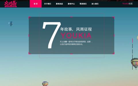 Screenshot of Home Page youkia.com - 四川天上友嘉网络科技有限公司 - captured Aug. 4, 2015