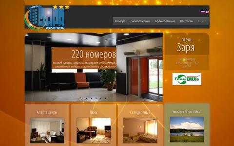 Screenshot of Home Page zarya-hotel.ru - Отель Заря | гостиница во Владимире - captured Oct. 11, 2015