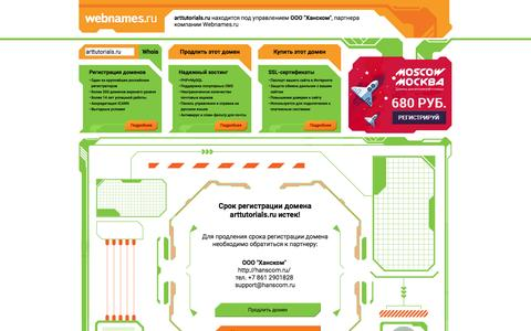 Screenshot of Home Page arttutorials.ru - Домен arttutorials.ru - captured May 27, 2016
