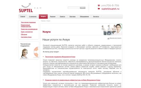 Screenshot of Services Page suptel.ru - Наши услуги по Avaya / SUPTEL - captured Sept. 24, 2014