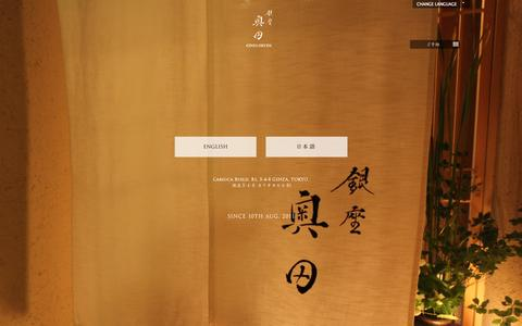 Screenshot of Home Page ginzaokuda.com - ホーム   銀座奥田 - captured Oct. 12, 2015