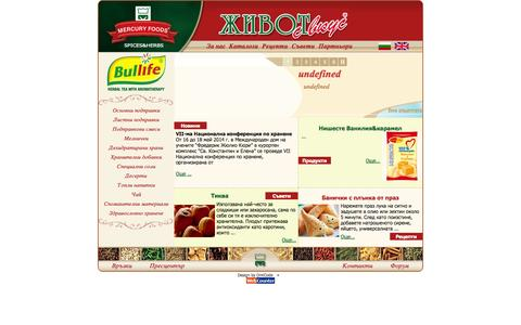 Screenshot of Home Page mpp.bg - .:Mercury Foods:. - captured Oct. 6, 2014