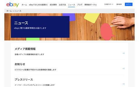 Screenshot of Press Page ebay.co.jp - ニュース   eBay Japan┃越境ECで世界190か国へ販売。海外販売を展開したい日本企業を支援します - captured June 18, 2018