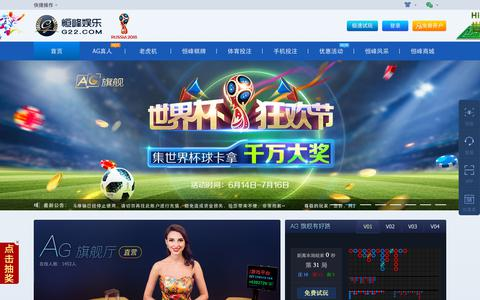 Screenshot of Home Page hf6222.com - 恒峰娱乐-每天有惊喜,信誉首选 - captured July 8, 2018