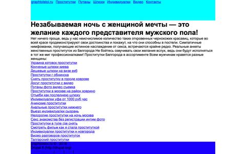 Screenshot of Home Page graphtolstoi.ru - Секс без обязательств БЕЛГОРОД   VK (Где снять девушек в белгороде) - captured Nov. 4, 2018