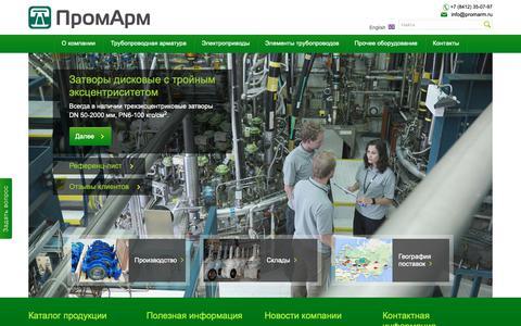 Screenshot of Home Page promarm.ru - ПромАрм. Производство затворов дисковых поворотных, шиберных задвижек - captured Oct. 27, 2018