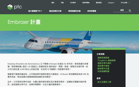 Screenshot of Case Studies Page ptc.com - Embraer 計畫 | PTC - captured Nov. 13, 2018