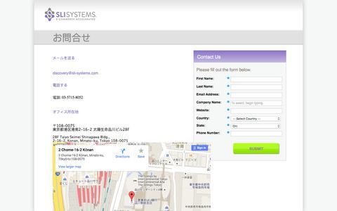 Screenshot of Landing Page sli-systems.com - Contact SLI Systems - captured Feb. 25, 2016